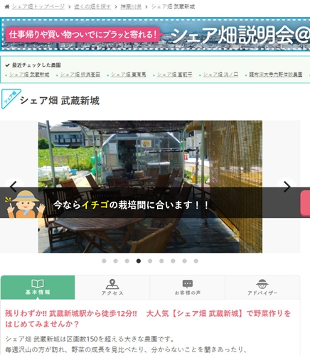 「シェア畑」川崎市中原区で借りられる家庭菜園向けの農園「武蔵新城」